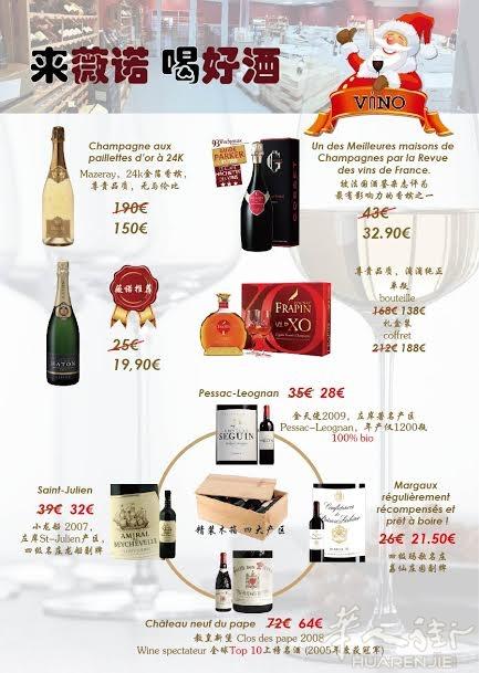 VINO 薇诺酒行出售好酒  联系0170244704