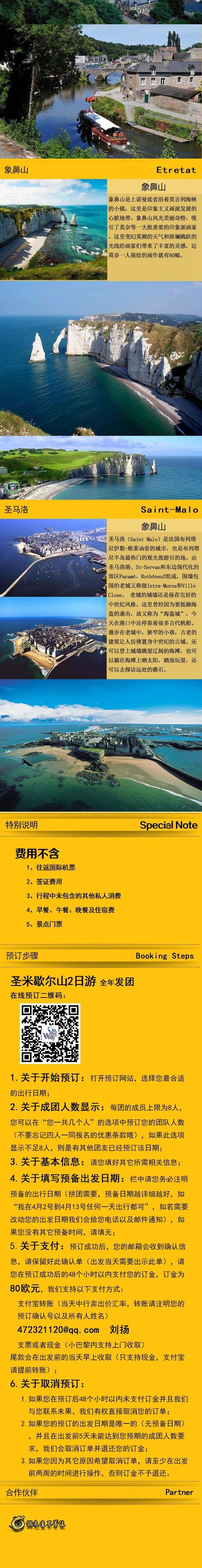 圣米歇尔山2日游_01x00.jpg