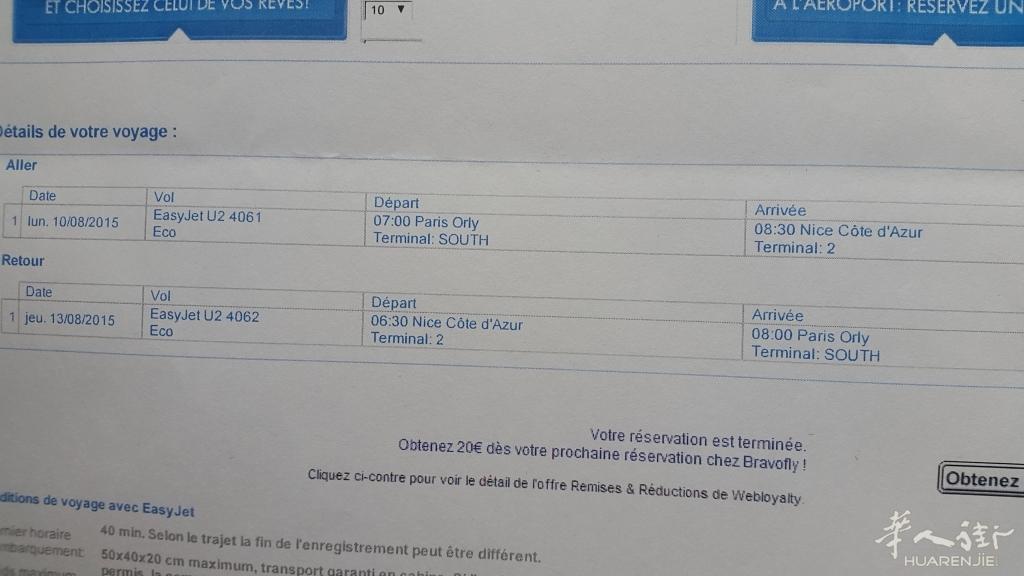 转让两张巴黎-尼斯的往返飞机票
