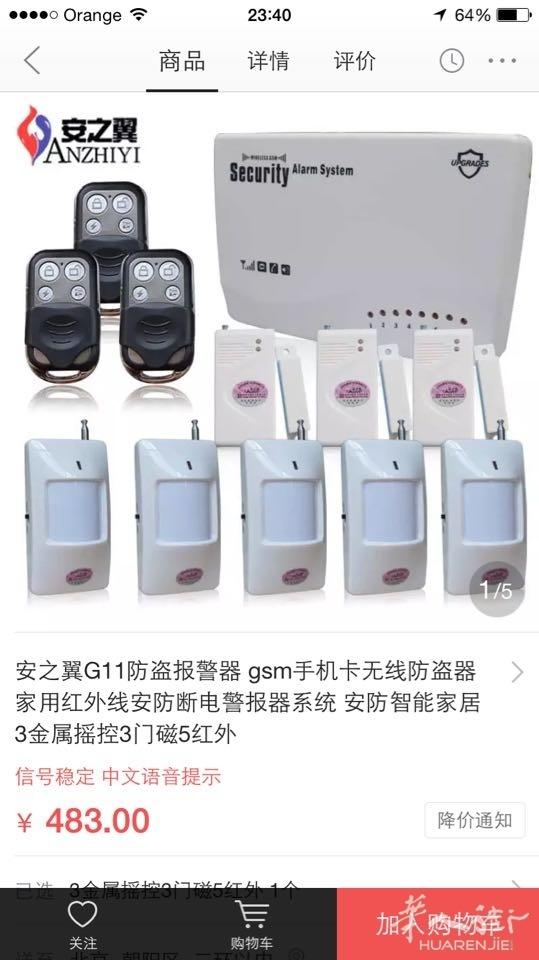 家庭警报器接线