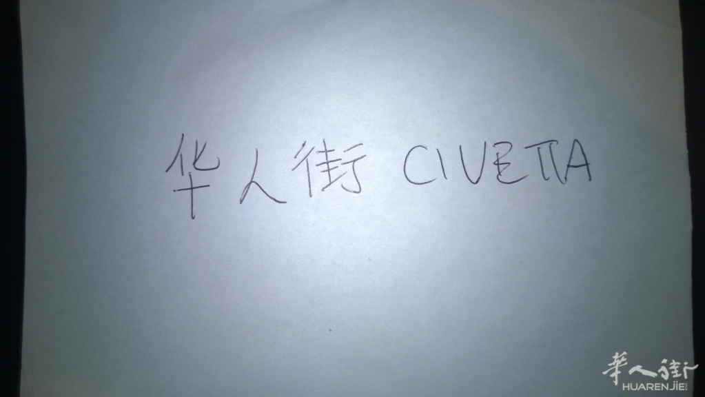 小学没毕业,中文写得难看,见谅哈
