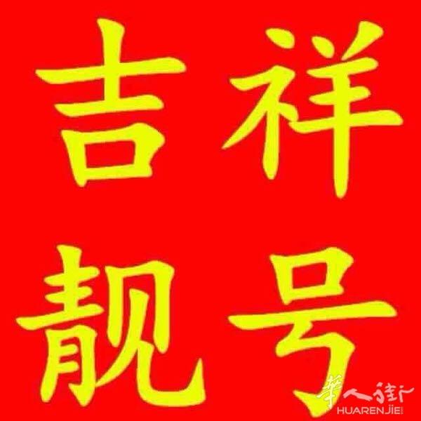 2016年温州移动靓号_2016年温州移动靓号_2016年奖门人播放时间