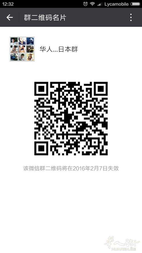 Screenshot_2016-01-31-12-32-06_com.tencent.mm.png