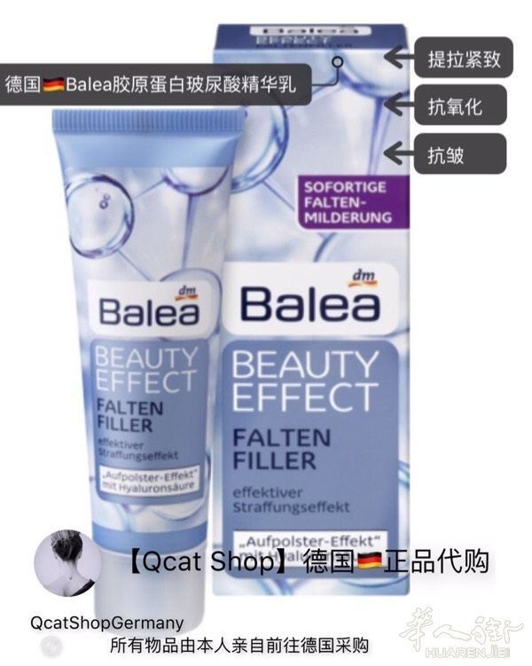 【Qcat Shop德国🇩🇪正品代购】玻尿酸