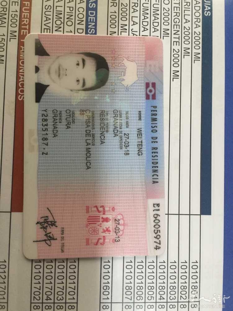 1月21日在巴黎机场居留证丢失 - 闲聊法国 - 华人街网