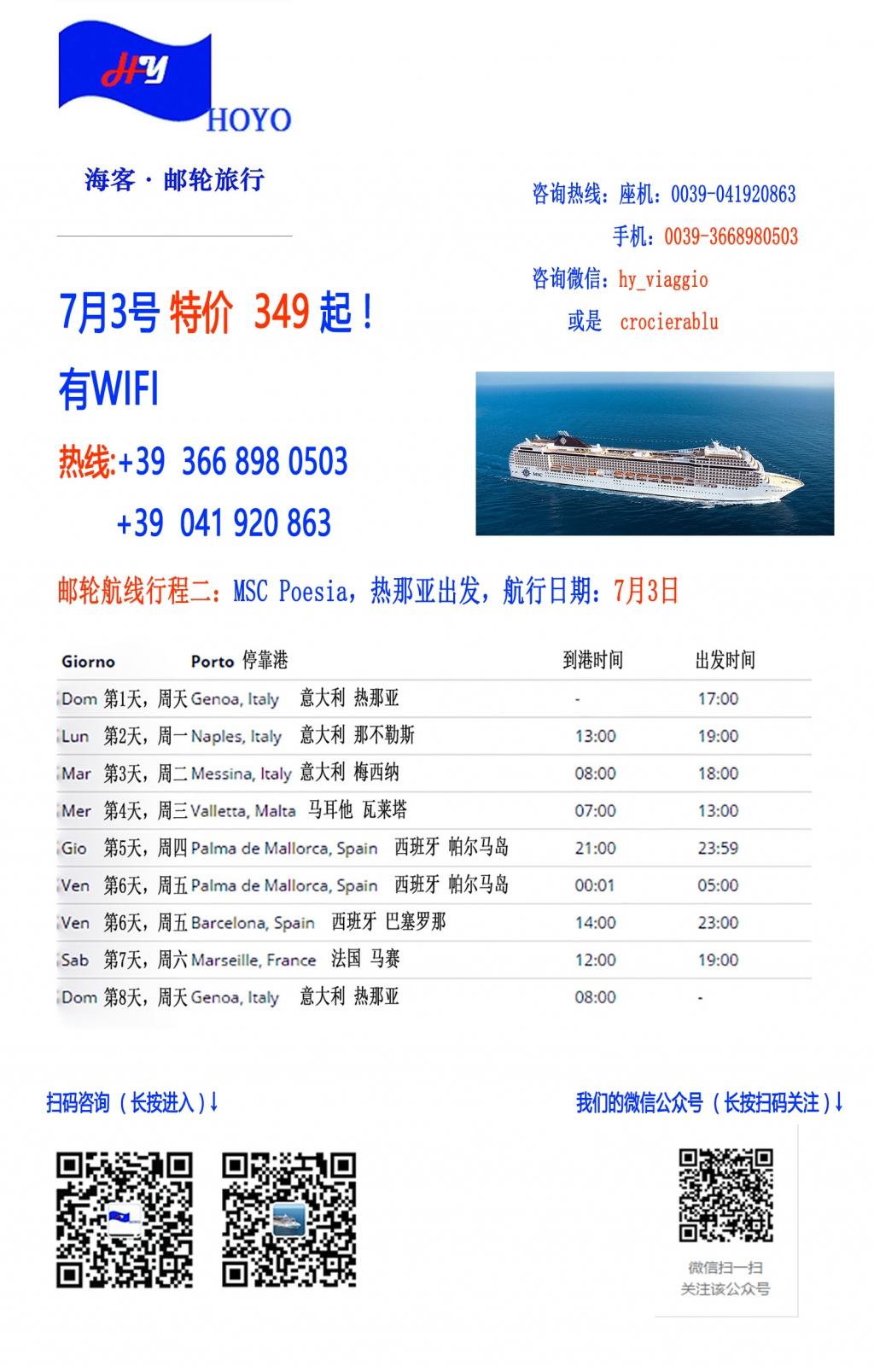 特价349起! 7月3热那亚出发 邮轮地中海7晚线路 法西意马耳他