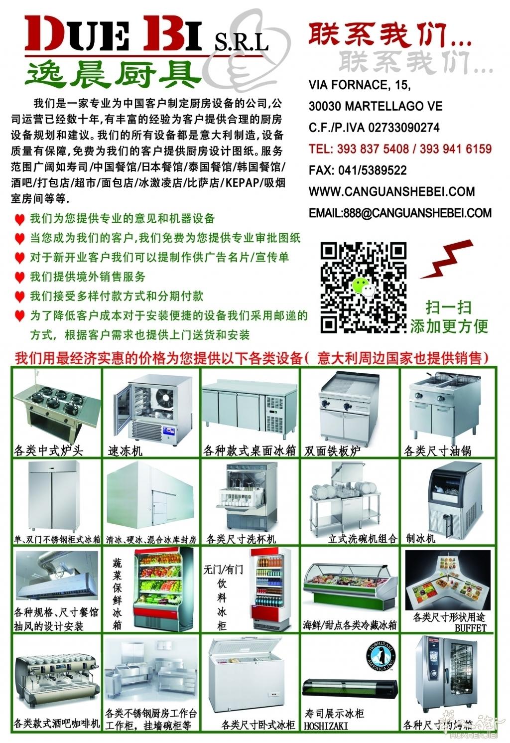 出售厨房设备 中文服务  机器意大利制作  免增值税