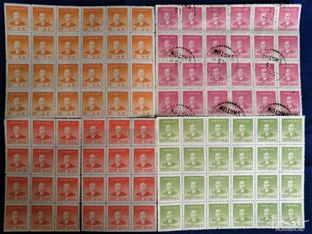 珍藏一些民国孙中山邮票 大部分全新 少许盖销