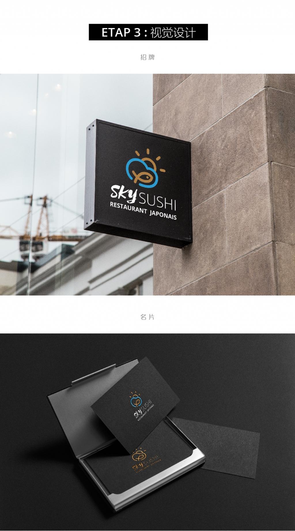 华人街-广告-sky sushi-2016-11-16-02.jpg
