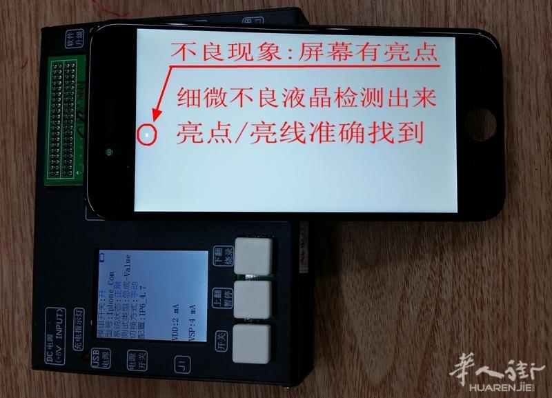 转让测试手机屏幕神器,手机店测屏专用