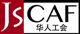 米兰★JS CAF 华人工会★