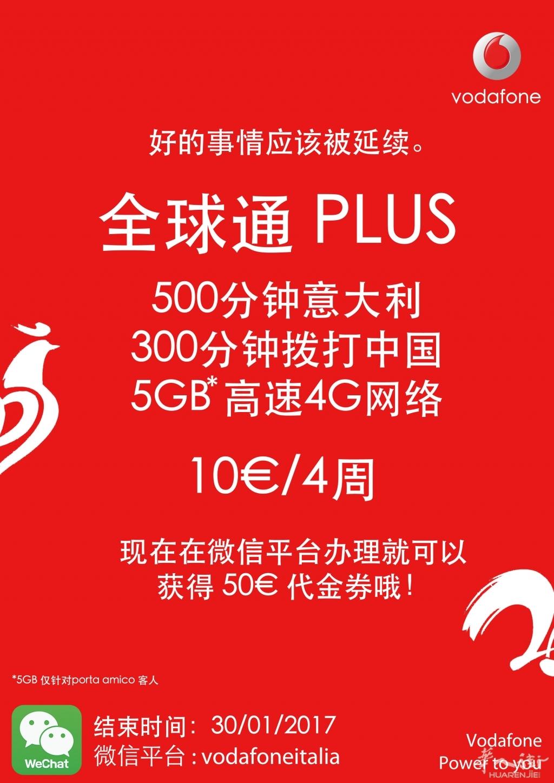 500分钟意大利300分钟中国5GB 10€ /4周 还送5