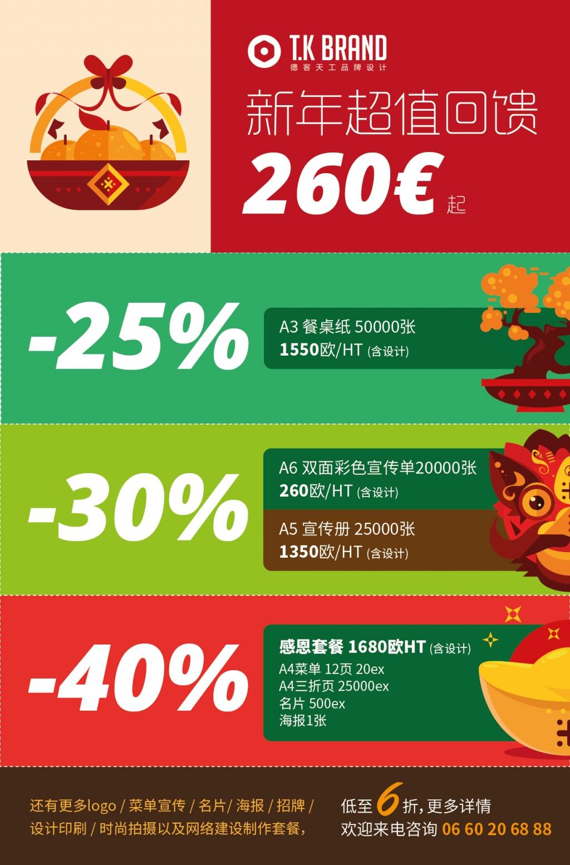 天工新年促销海报-01.jpg