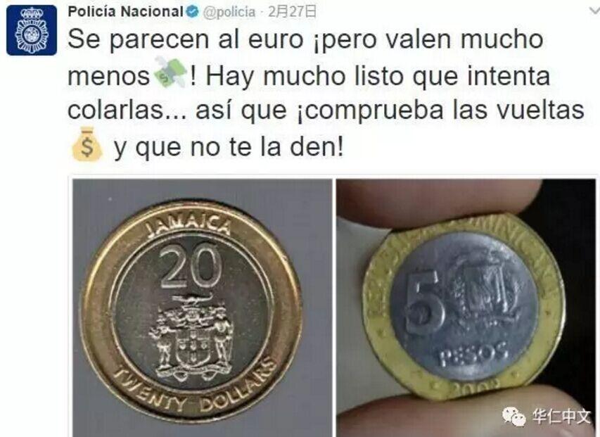 西班牙国家警方提醒 假冒欧元硬币泛滥,华人店主们记图片