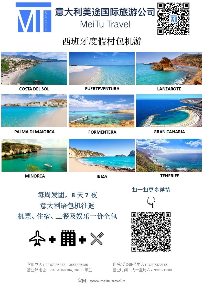 【美途度假】西班牙&希腊海滨度假村包机游清凉登场!