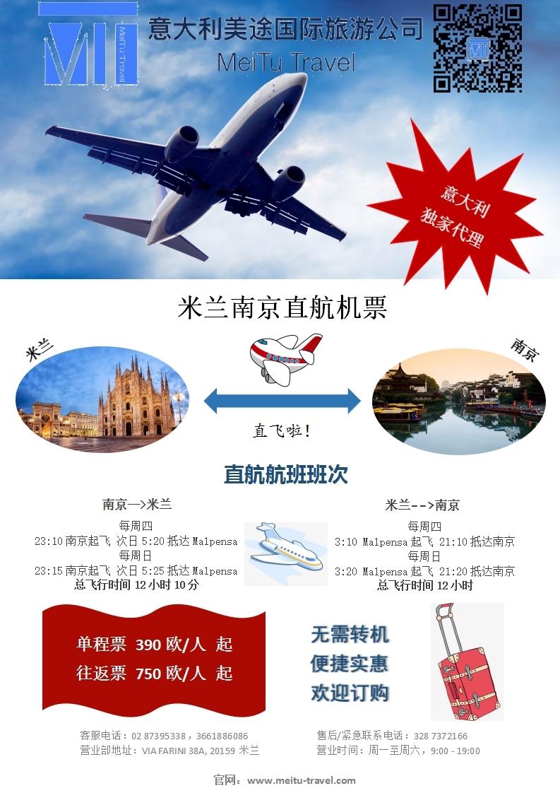 米兰-南京直飞.jpg