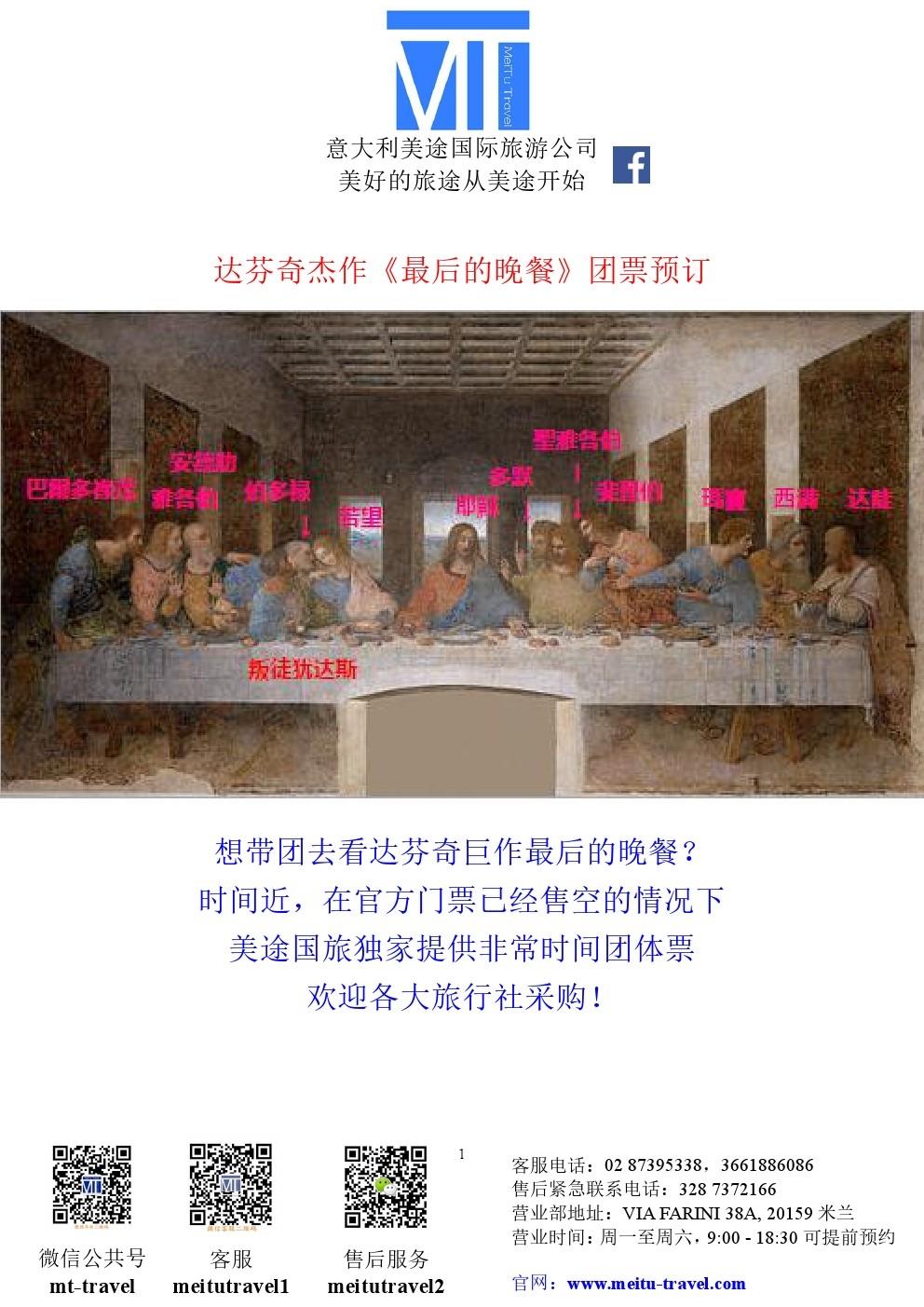最后的晚餐宣传图.jpg