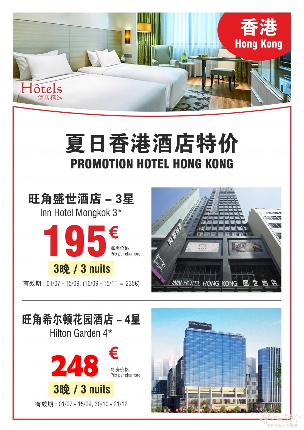 aff hotel-hong kong-v02 (2).jpg