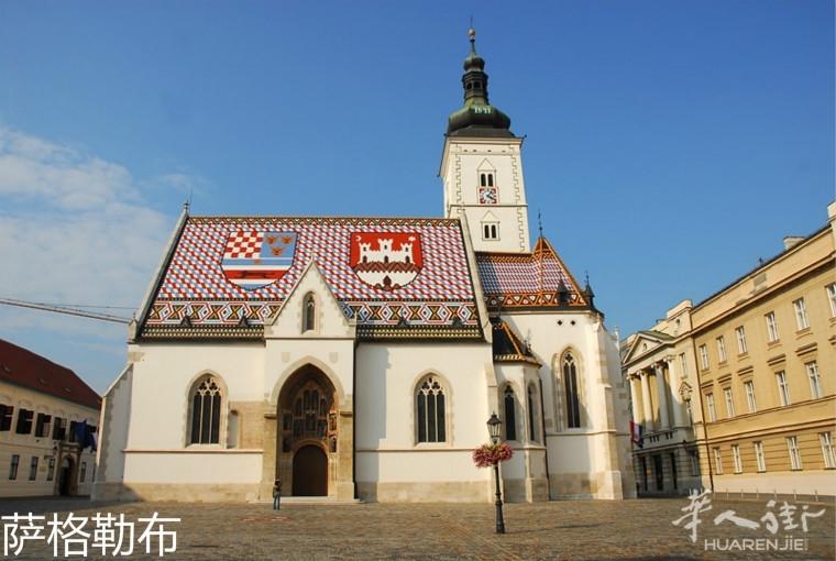 0-crkva-svetog-marka.jpg