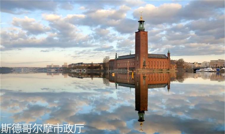 stockholm-city-hall-stadshuset-stockholm-skyline.jpg
