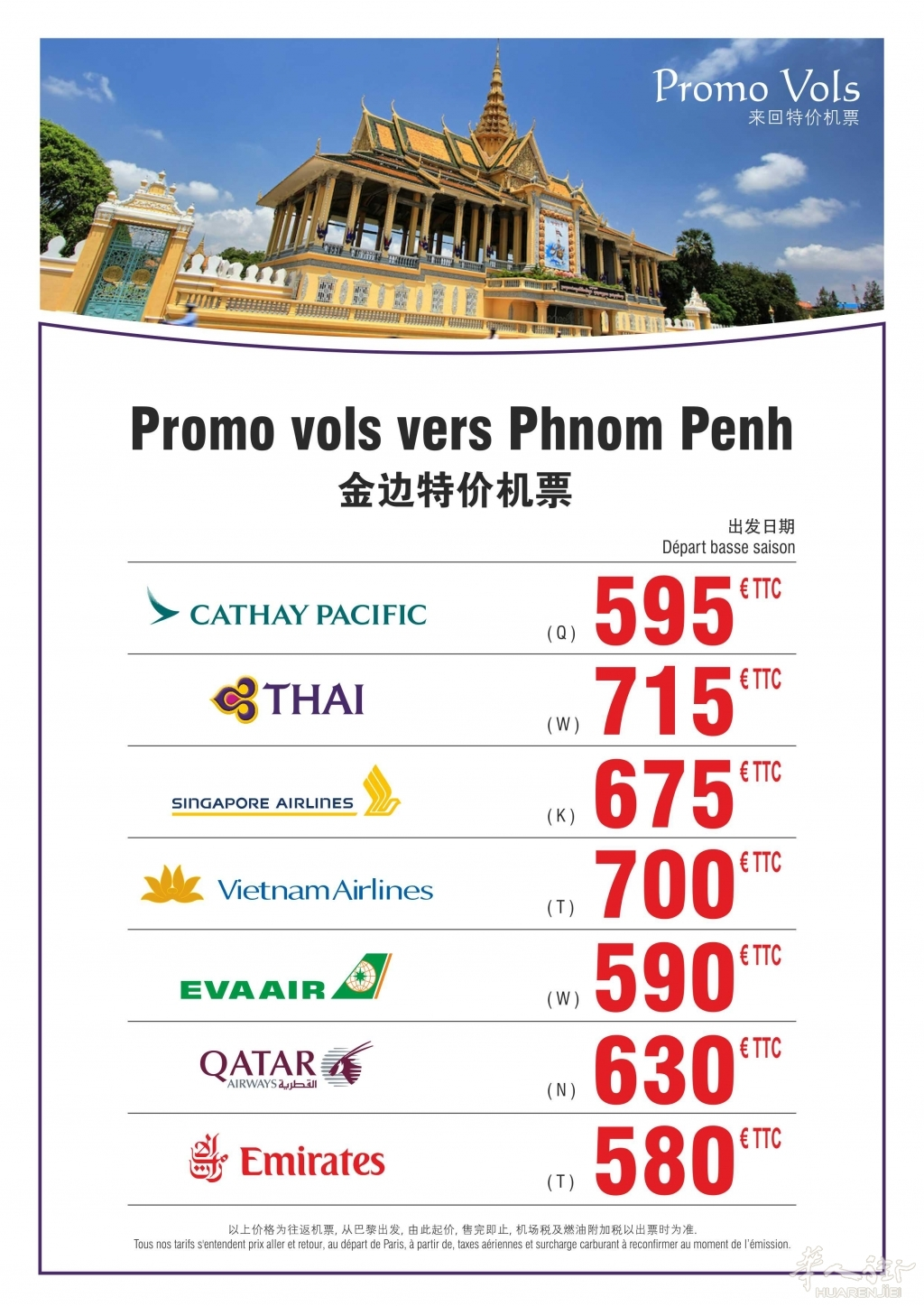 aff vol phnom penh-24-01-2018-v01.jpg