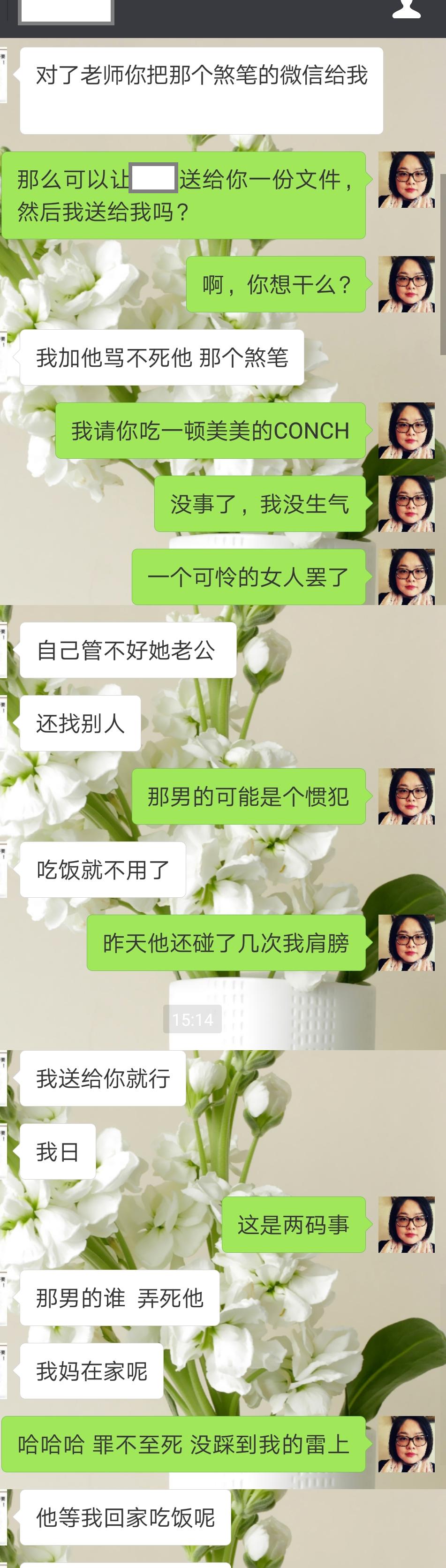 微信记录-小可爱YX.png