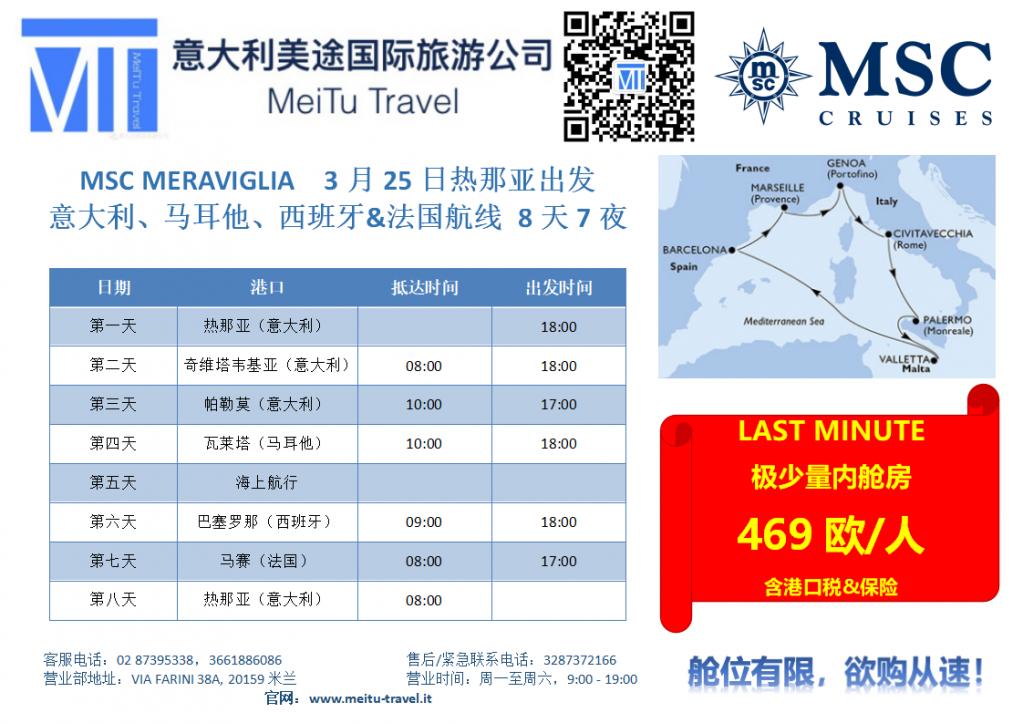 MSC MERAVIGLIA3.25特价宣传图.jpg