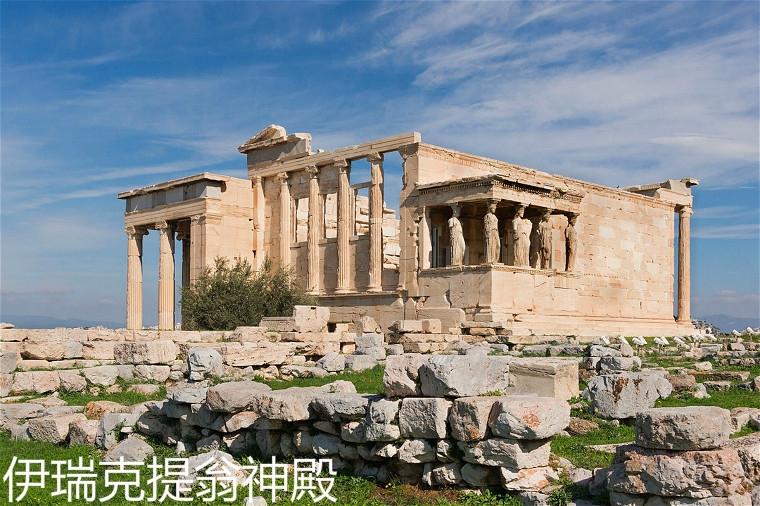 Erechtheum_Acropolis_Athens.jpg