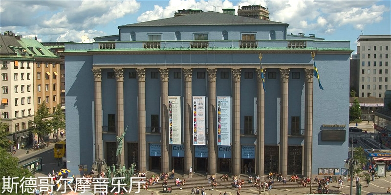 stockholm-concert-hall_rectangle.jpg