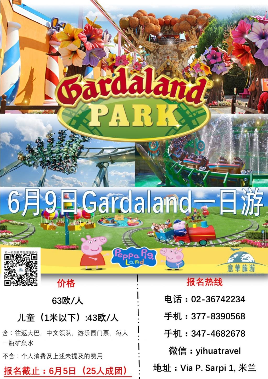 【6月9日】Gardaland游乐园一日游