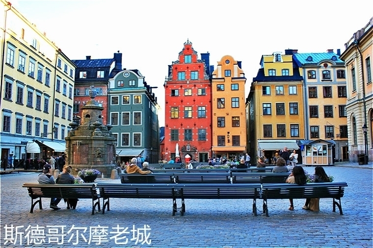斯德哥尔摩老城.jpg