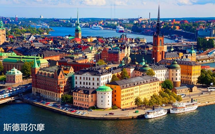 斯德哥尔摩.jpg