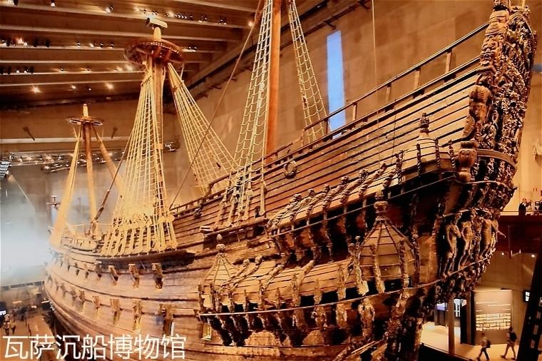 瓦萨沉船博物馆 .jpg