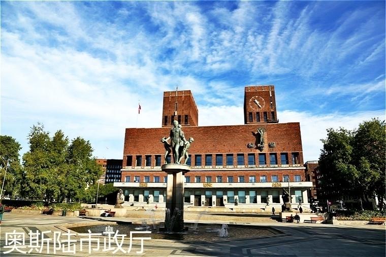 奥斯陆市政厅.jpg