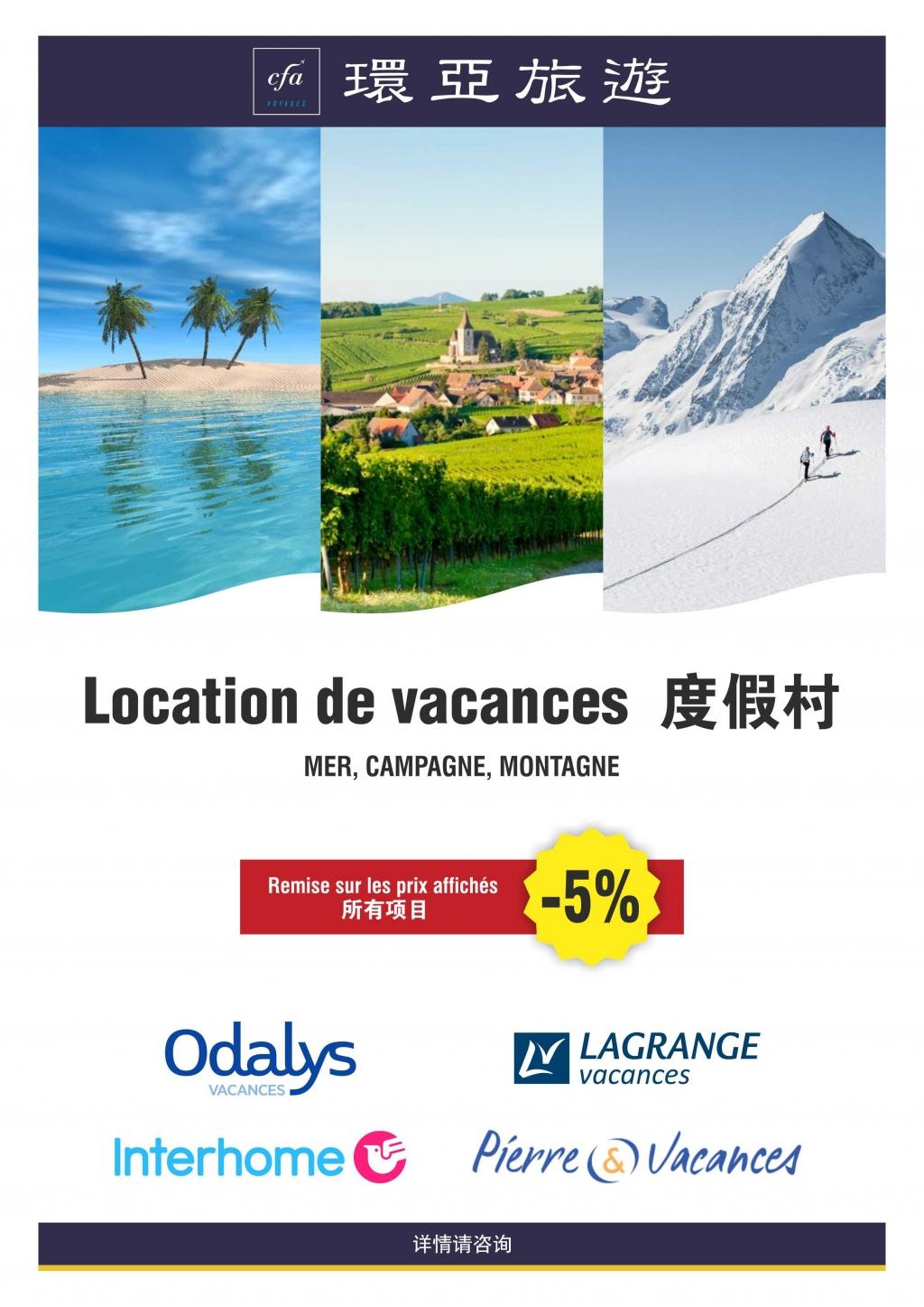 法国度假村-5%!人均96欧起!海边、田间、高山度假村
