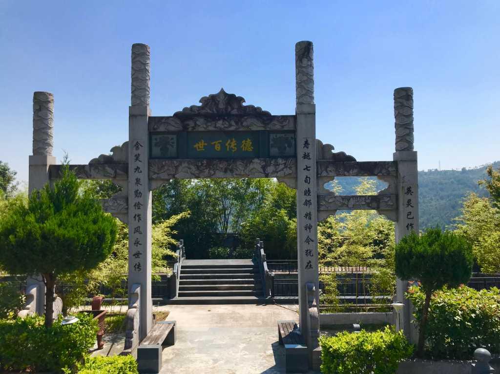 文成安福公益生态园