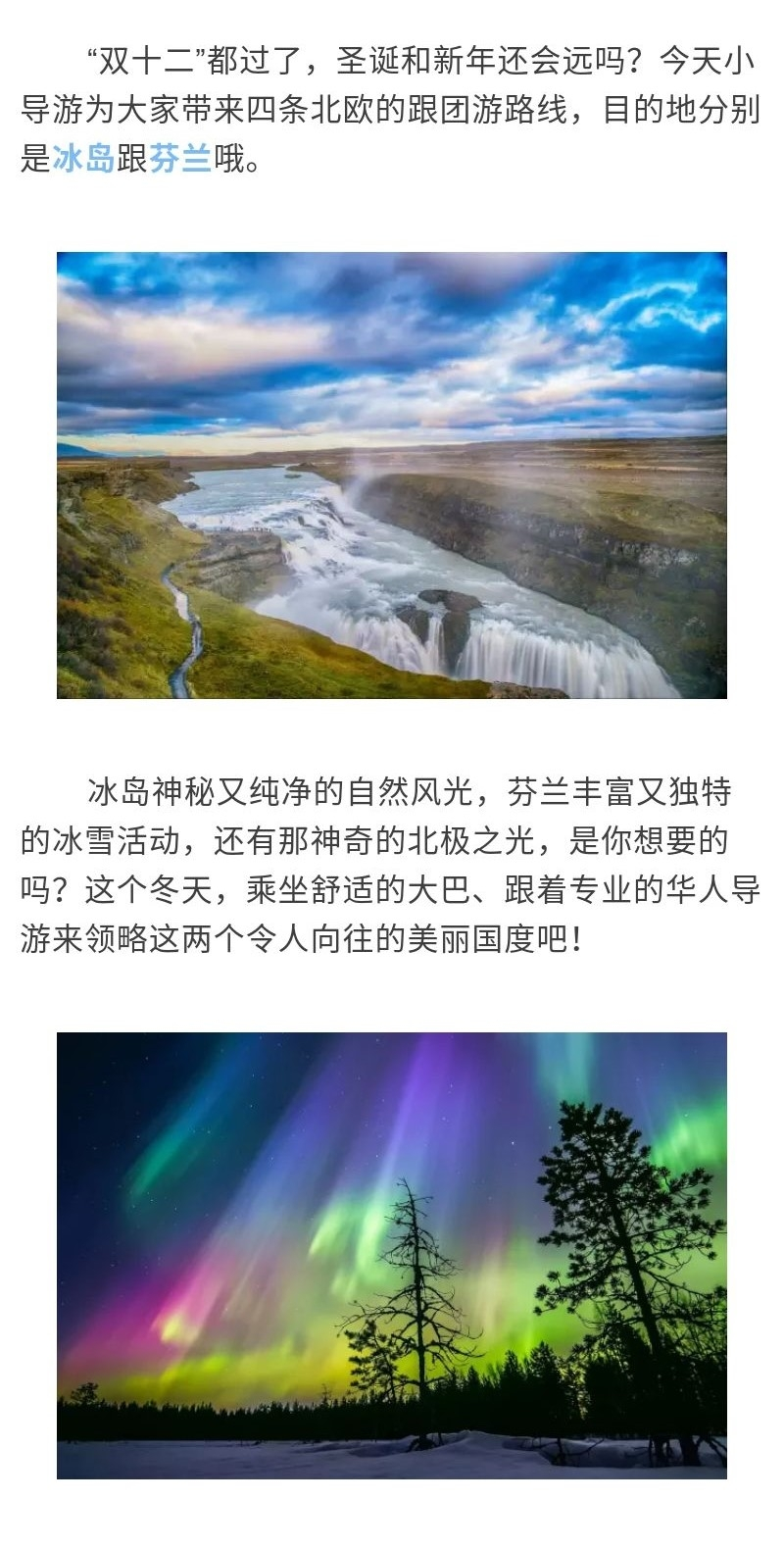 """冰岛、芬兰深度游,你选""""自然纯净""""还是""""冰雪狂欢""""?"""
