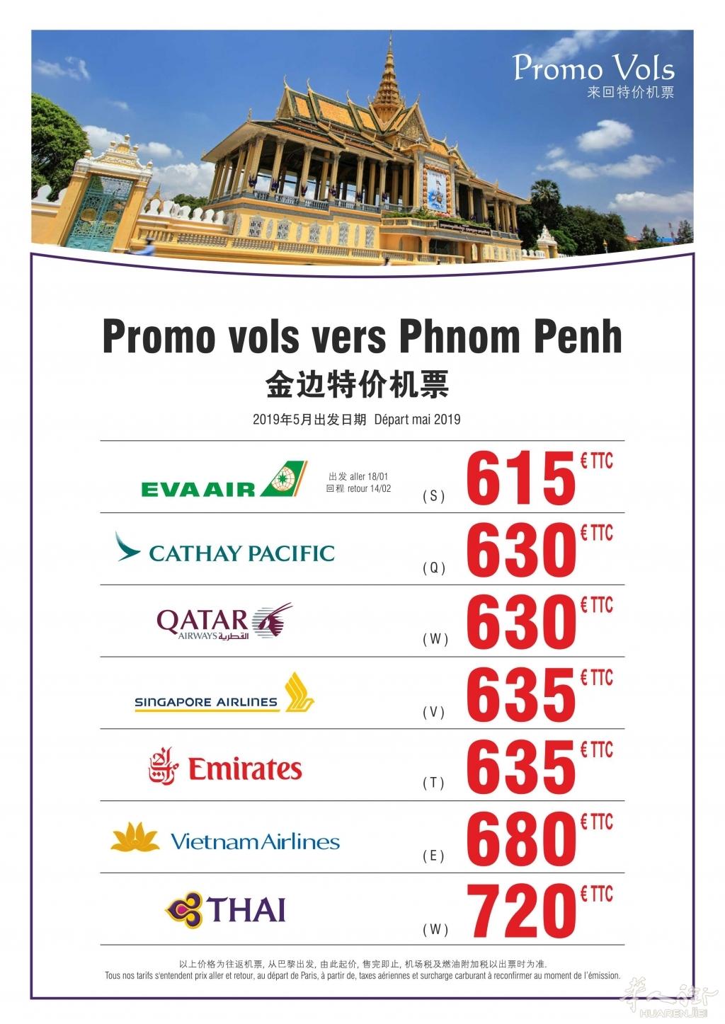 aff vol phnom penh-17-12-2018-v02.jpg