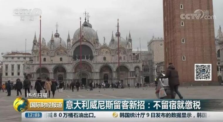"""走过威尼斯,留下""""买路钱""""10欧元""""进城税""""威尼斯的泪?"""