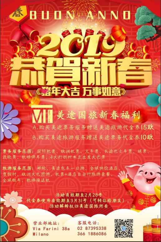 2019新春福利-华人街.png