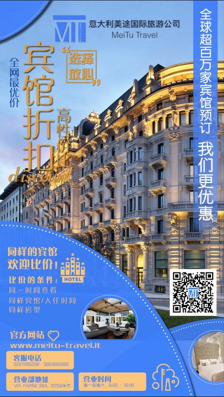 宾馆 新宣传图-华人街.png