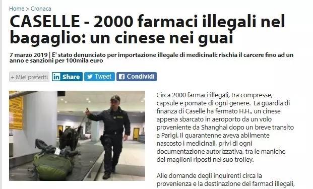 这些东西不能带出国,华人被罚10万欧,判入狱一年!