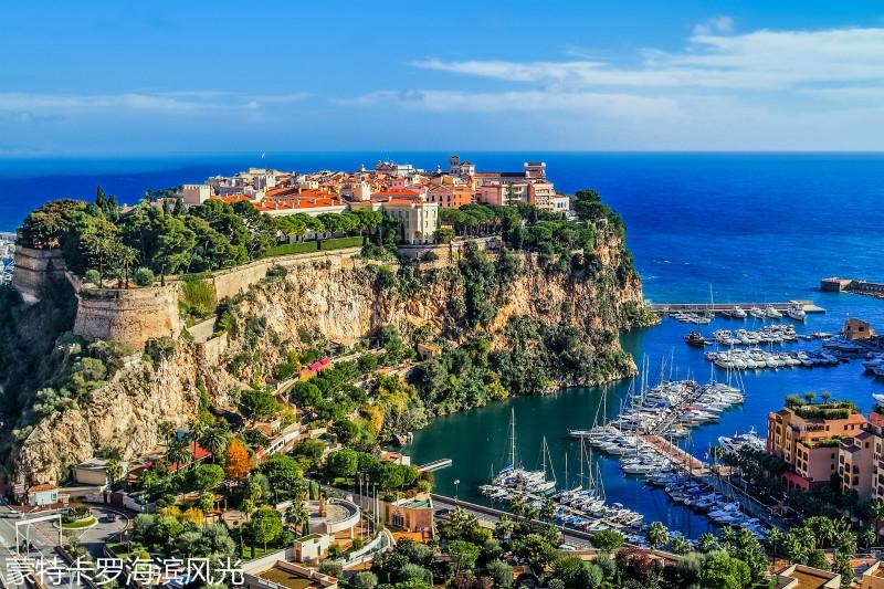 Monaco-Monte-Carlo-Eze-001_meitu_25.jpg