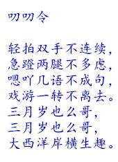 叨叨令_轻拍双手不连续 2.jpg