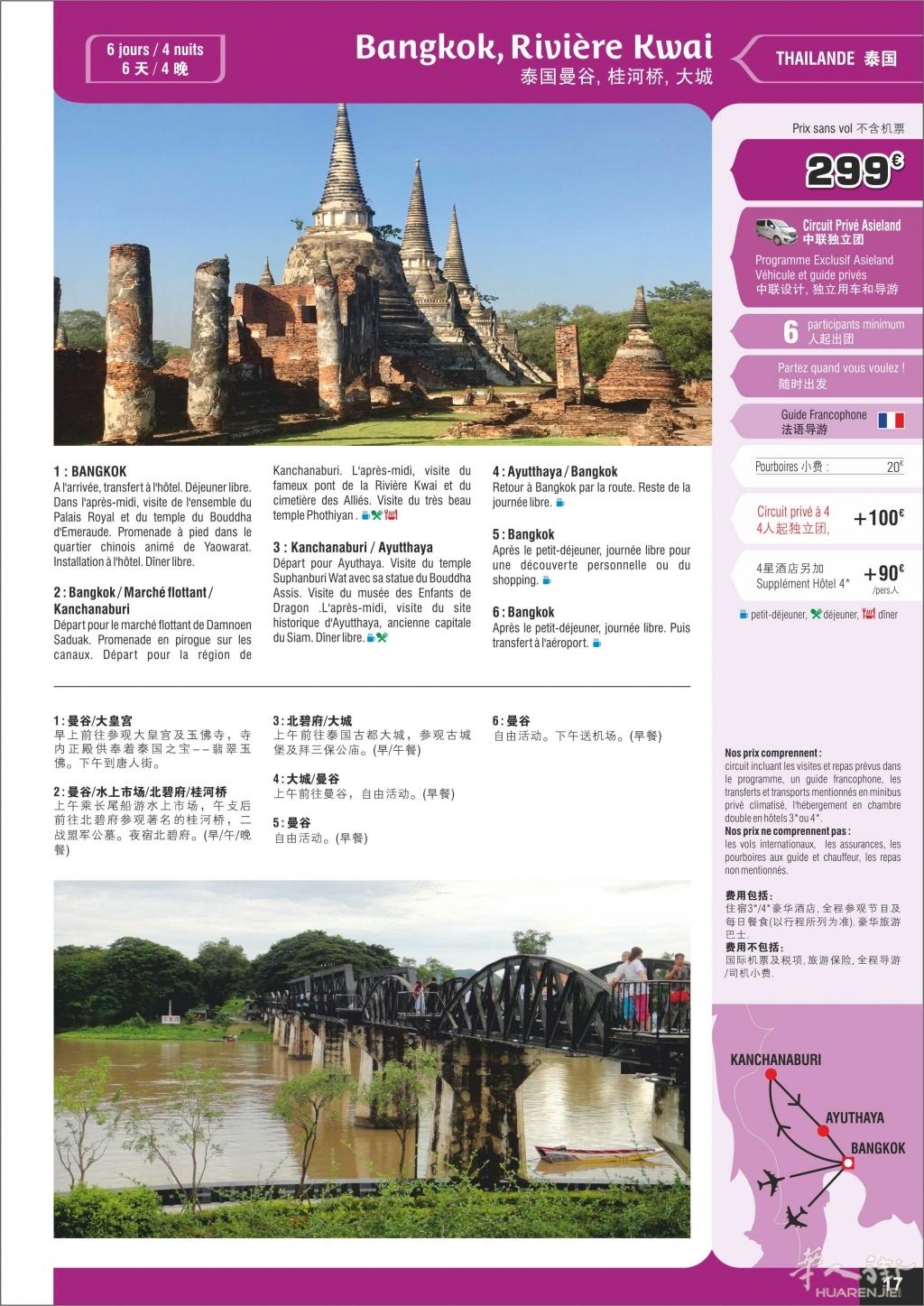 p17-Bangkok-River Kwai 6 jours-v06.jpg
