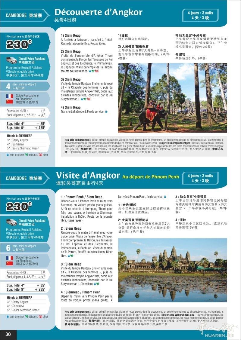 p30-Package Cambodge-4j-v06-r.jpg