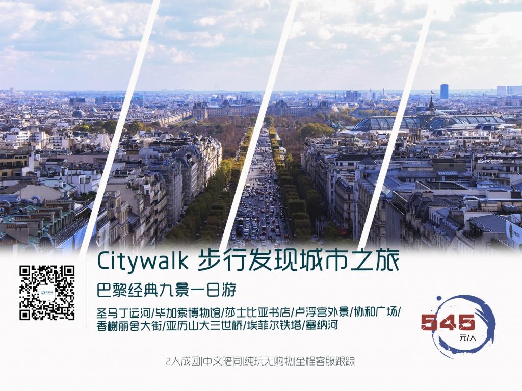 硬广-citywalk-巴黎.jpg