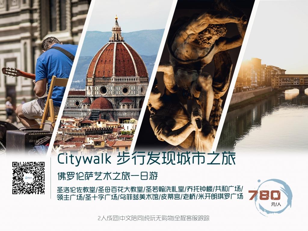 硬广-citywalk-佛罗伦萨.jpg