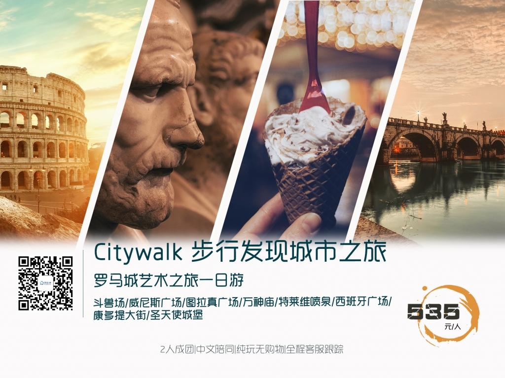 硬广-citywalk-罗马.jpg