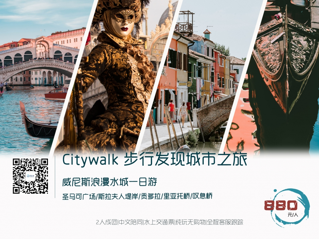 硬广-citywalk-威尼斯.jpg